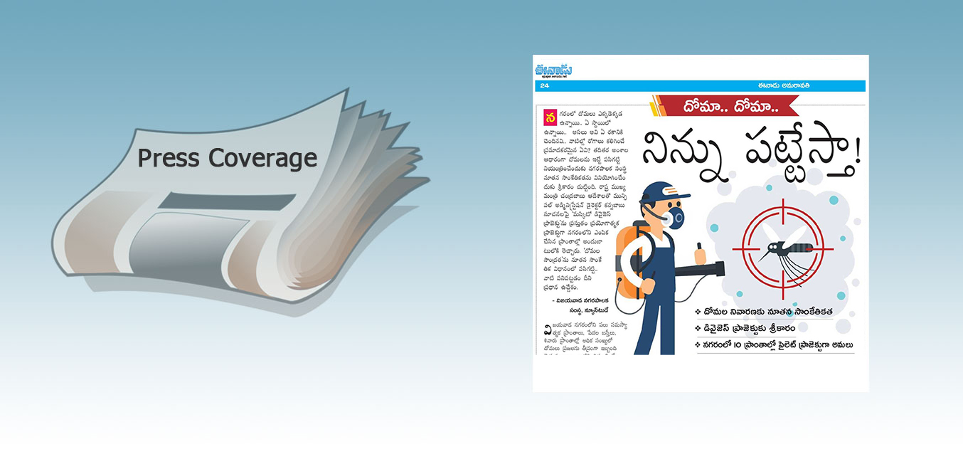 Press: Moskeet Devices Installations in Vijayawada - Eenadu