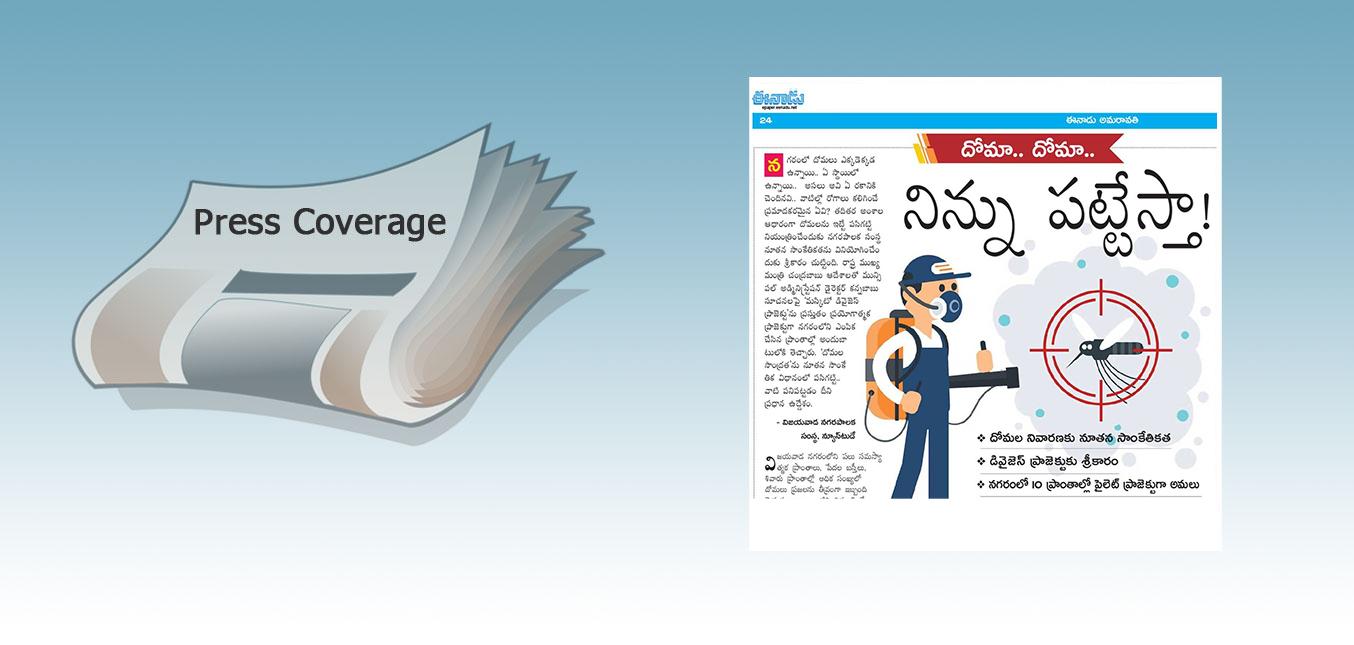 Press: Moskeet Devices Installations in Vijayawada - Eenadu